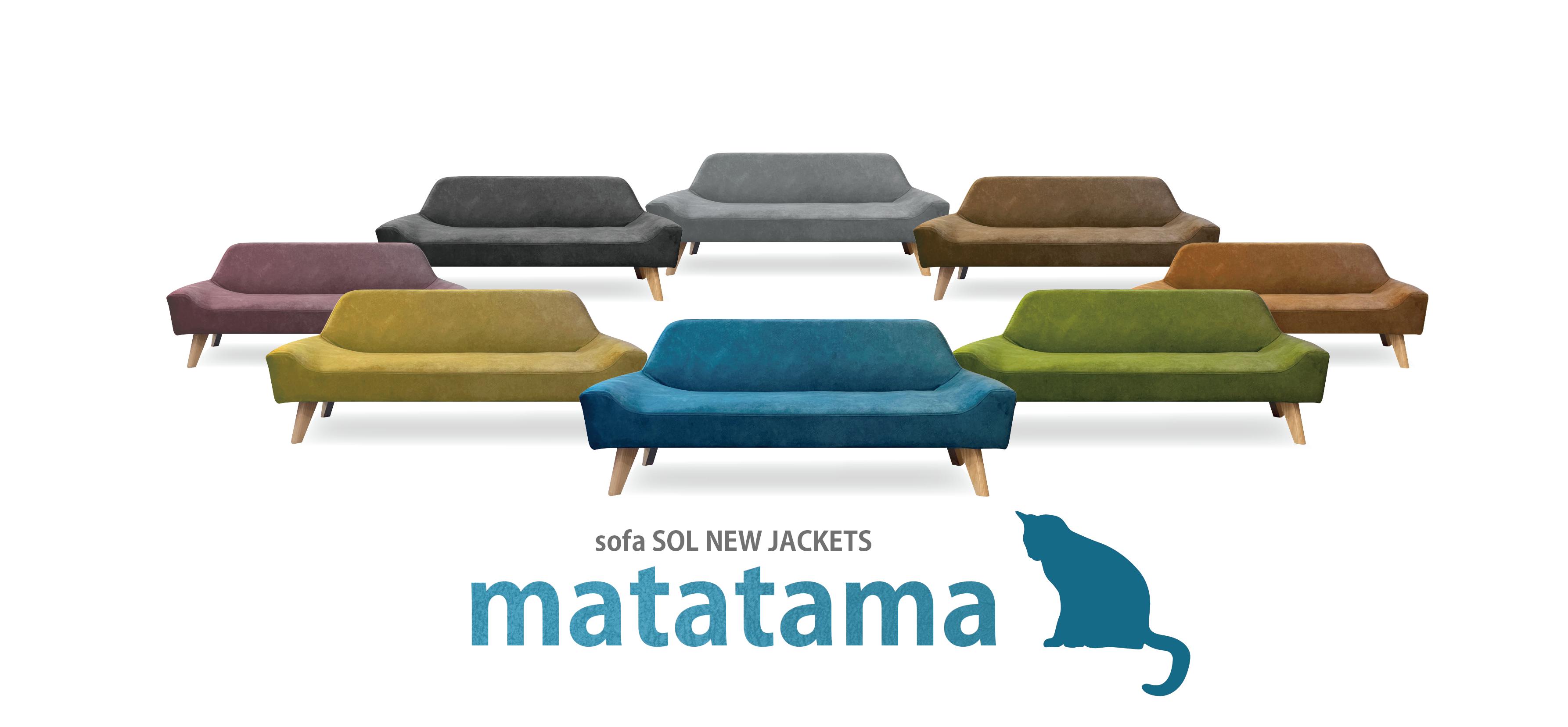 新作情報、matatama、新発売、ペット、ネコ、犬、強い生地、カバーリング、ベルベット